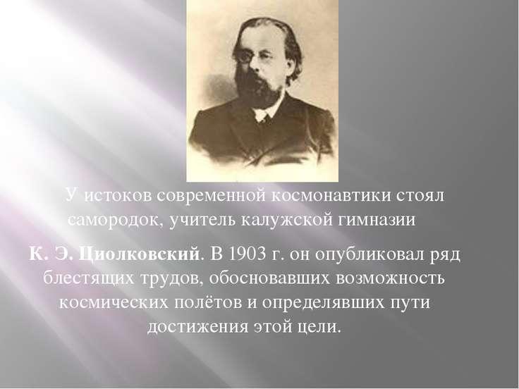 У истоков современной космонавтики стоял самородок, учитель калужской гимнази...