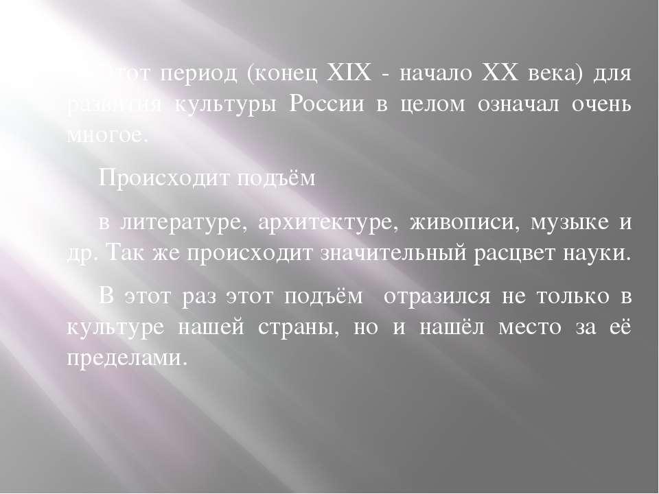 Этот период (конец XIX - начало XX века) для развития культуры России в целом...