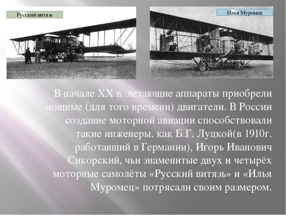 В начале XX в. летающие аппараты приобрели мощные (для того времени) двигател...