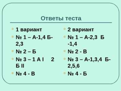 Ответы теста 1 вариант № 1 – А-1,4 Б-2,3 № 2 – Б № 3 – 1 А I 2 Б II № 4 - В 2...