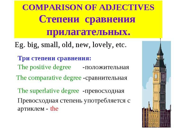 COMPARISON OF ADJECTIVES Степени сравнения прилагательных. Eg. big, small, ol...