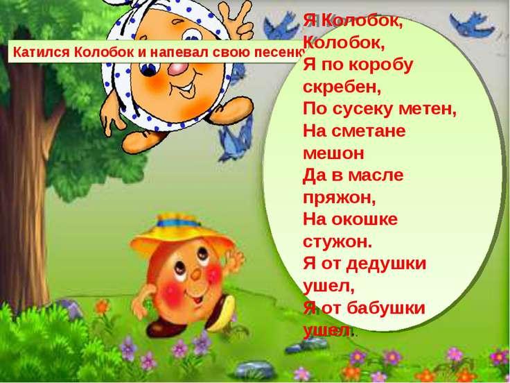 Катился Колобок и напевал свою песенку Я Колобок, Колобок, Я по коробу скребе...