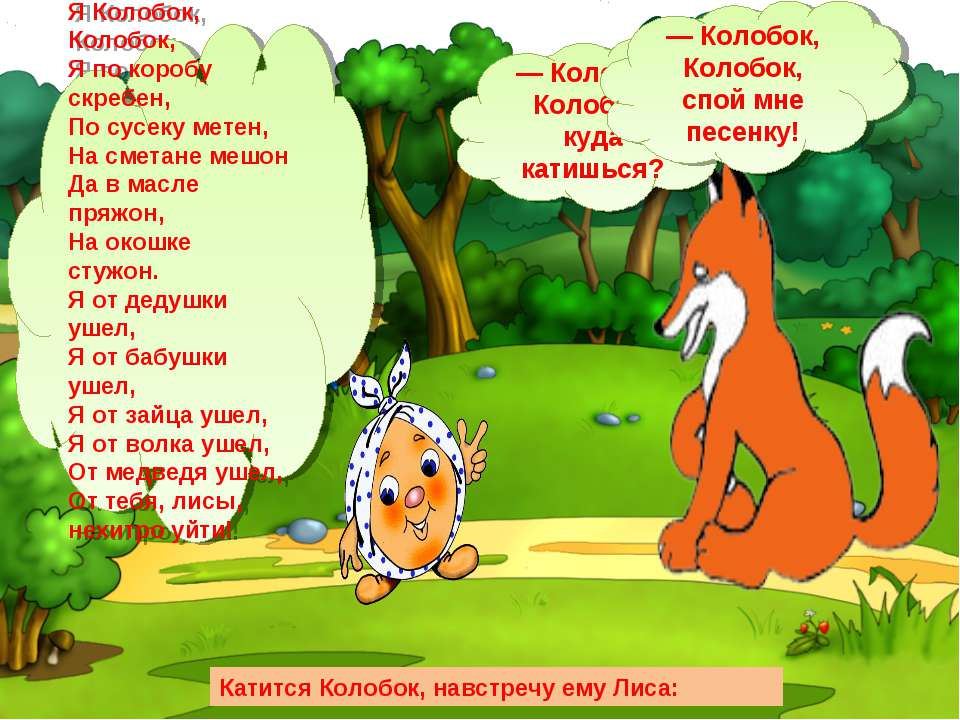 Катится Колобок, навстречу ему Лиса: — Колобок, Колобок, куда катишься? — Кач...