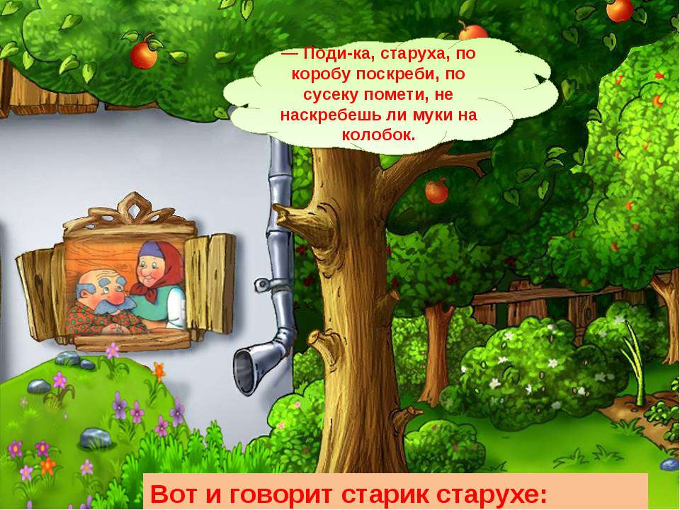 — Поди-ка, старуха, по коробу поскреби, по сусеку помети, не наскребешь ли му...