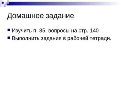 Домашнее задание Изучить п. 35, вопросы на стр. 140 Выполнить задания в рабоч...