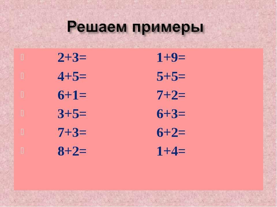 2+3= 1+9= 4+5= 5+5= 6+1= 7+2= 3+5= 6+3= 7+3= 6+2= 8+2= 1+4=