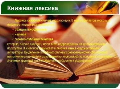 Книжная лексика Лексика книжных стилейнеоднородна. В ней выделяется неско...