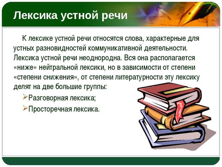 Лексика устной речи К лексике устной речи относятся слова, характерные для ус...