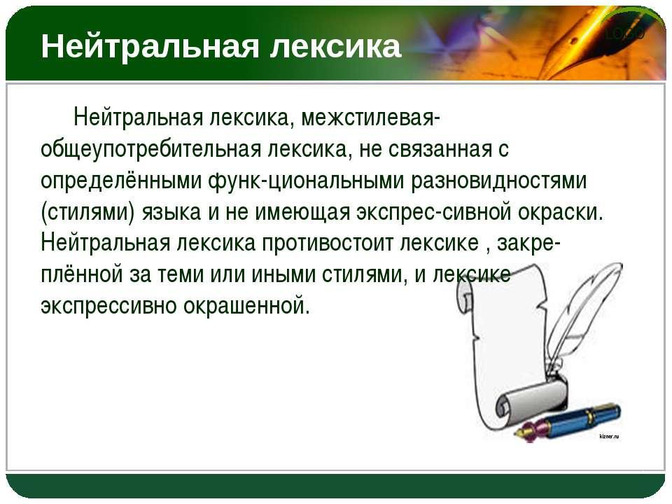 Нейтральная лексика Нейтральная лексика, межстилевая- общеупотребительная лек...