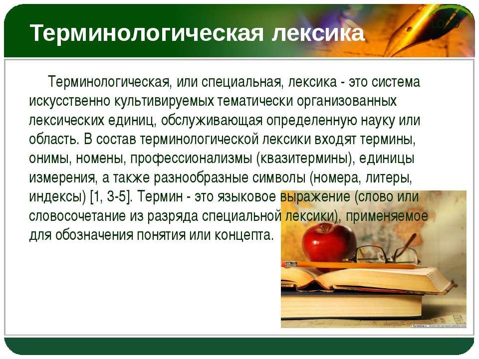 Терминологическая лексика Терминологическая, или специальная, лексика - это с...