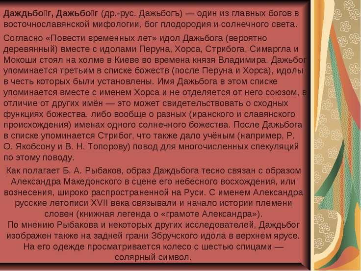 Даждьбо г, Дажьбо г (др.-рус. Дажьбогъ)— один из главных богов в восточносла...