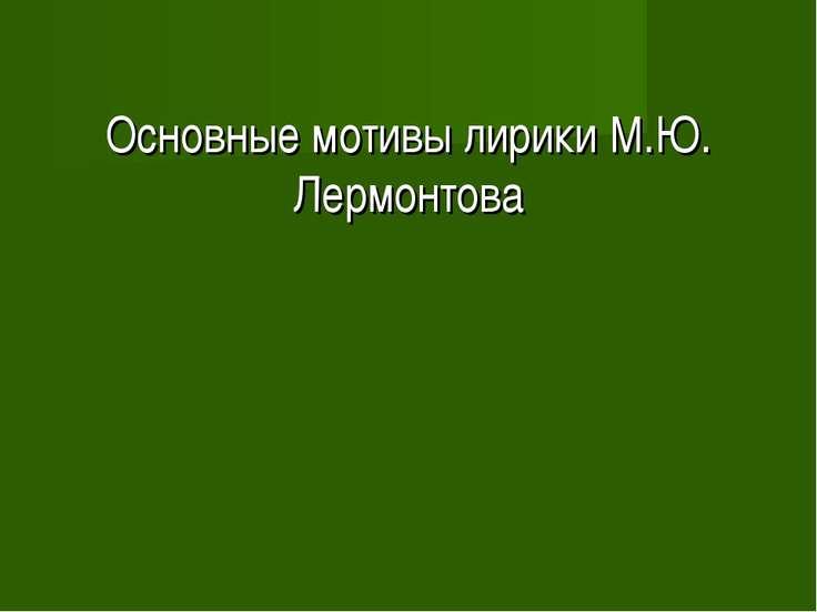 Основные мотивы лирики М.Ю. Лермонтова