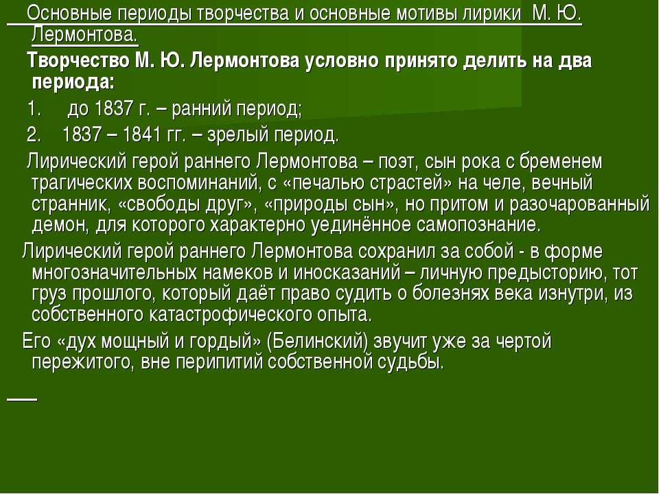 Основные периоды творчества и основные мотивы лирики М. Ю. Лермонтова. Творче...