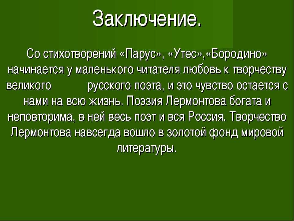 Заключение. Со стихотворений «Парус», «Утес»,«Бородино» начинается у маленько...