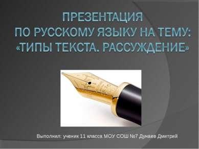 Выполнил: ученик 11 класса МОУ СОШ №7 Дунаев Дмитрий