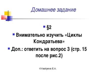 Домашнее задание §2 Внимательно изучить «Циклы Кондратьева» Доп.: ответить на...