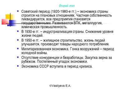 Второй этап Советский период (1920-1980-е гг.) – экономика страны строится на...