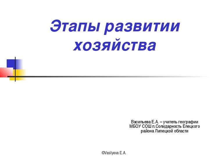 Этапы развитии хозяйства Васильева Е.А. – учитель географии МБОУ СОШ п.Солида...