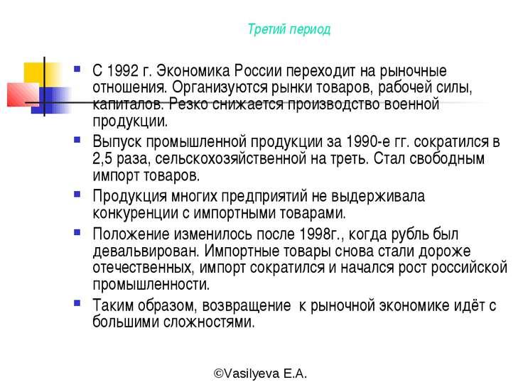 Третий период С 1992 г. Экономика России переходит на рыночные отношения. Орг...