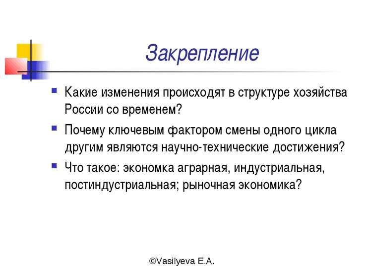 Закрепление Какие изменения происходят в структуре хозяйства России со времен...