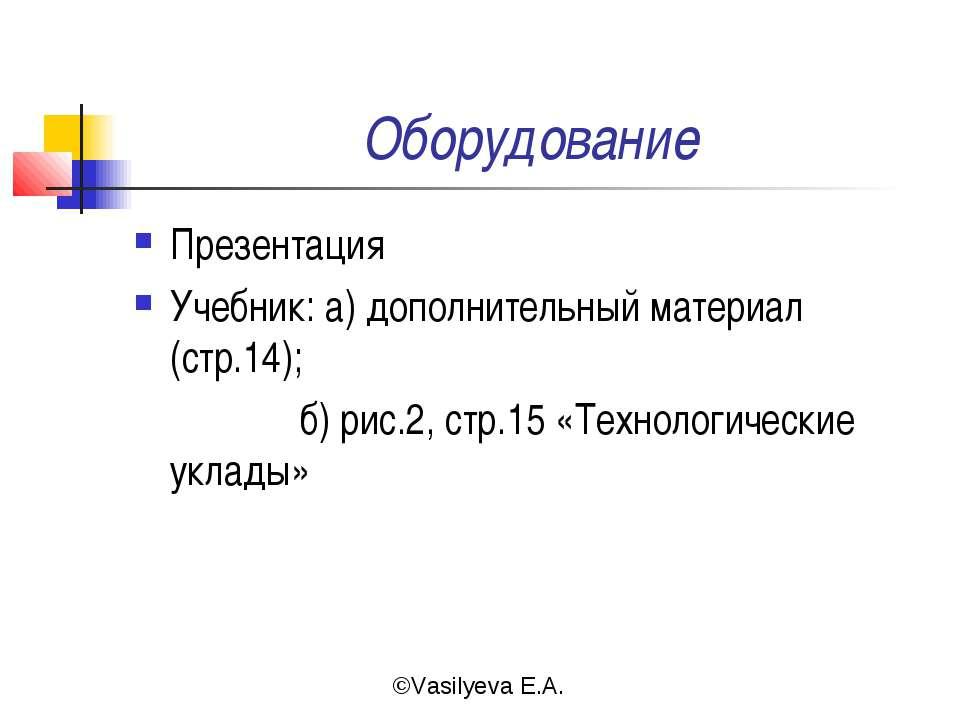 Оборудование Презентация Учебник: а) дополнительный материал (стр.14); б) рис...
