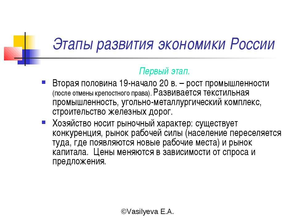 Этапы развития экономики России Первый этап. Вторая половина 19-начало 20 в. ...