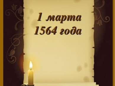 1 марта 1564 года