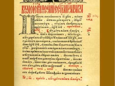 Первая страница «Апостола»