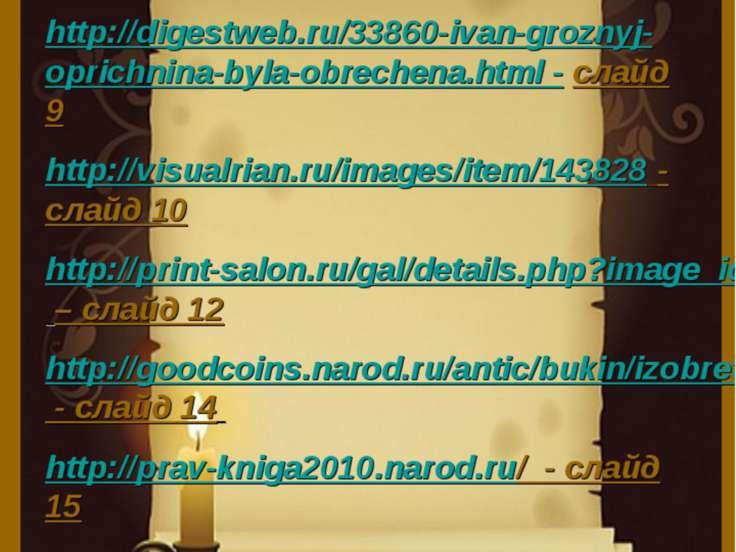 Информационные ресурсы http://digestweb.ru/33860-ivan-groznyj-oprichnina-byla...