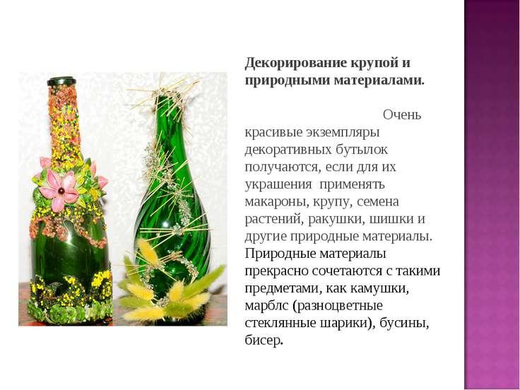 Декорирование крупой и природными материалами. Очень красивые экземпляры деко...