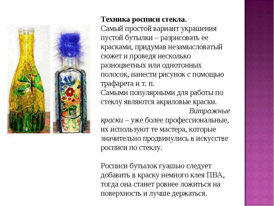 Техника росписи стекла. Самый простой вариант украшения пустой бутылки – разр...