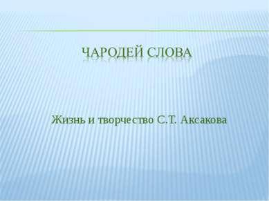 Жизнь и творчество С.Т. Аксакова