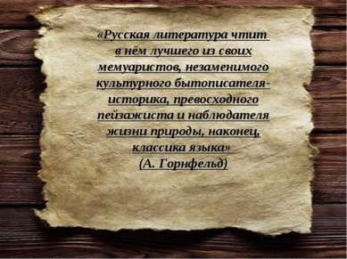 «Русская литература чтит в нём лучшего из своих мемуаристов, незаменимого кул...