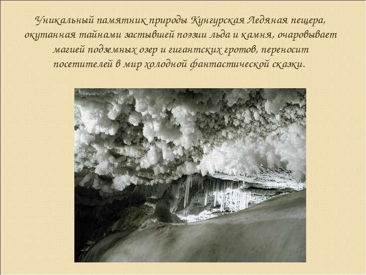 Уникальный памятник природы Кунгурская Ледяная пещера, окутанная тайнами заст...