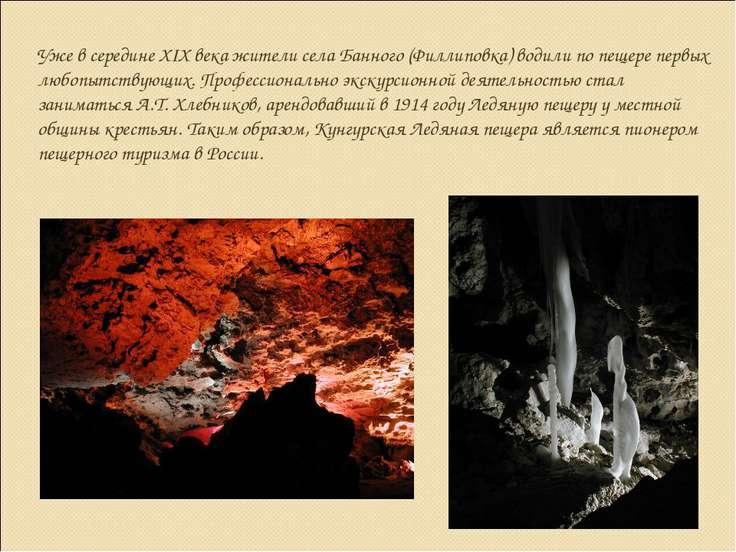 Уже в середине XIX века жители села Банного (Филлиповка) водили по пещере пер...