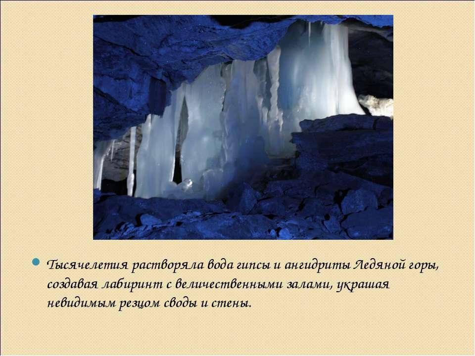 Тысячелетия растворяла вода гипсы и ангидриты Ледяной горы, создавая лабиринт...