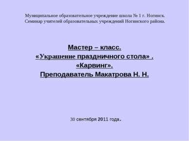 Муниципальное образовательное учреждение школа № 1 г. Ногинск. Семинар учител...
