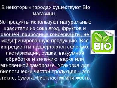В некоторых городах существуют Bio магазины. Bio продукты используют натураль...