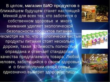 В целом, магазин БИО продуктов в ближайшем будущем станет настоящей Меккой дл...