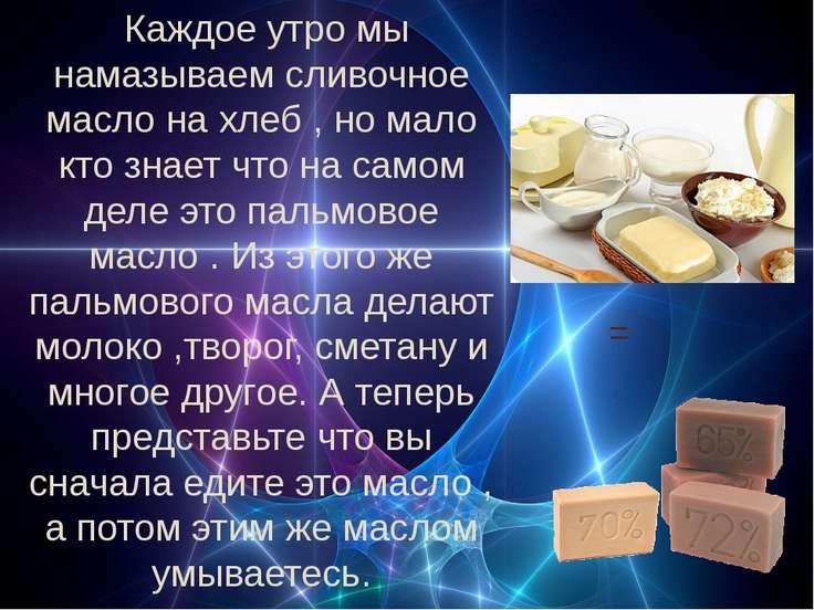 = Каждое утро мы намазываем сливочное масло на хлеб , но мало кто знает что н...