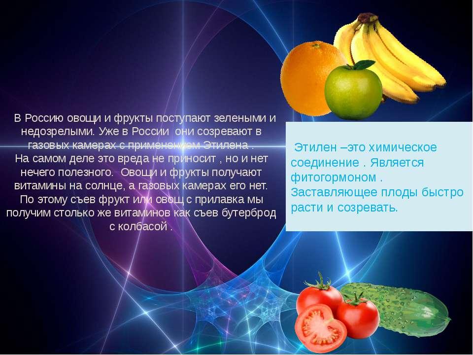 Этилен –это химическое соединение . Является фитогормоном . Заставляющее плод...