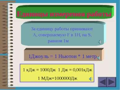 За единицу работы принимают А, совершаемую F в 1Н, на S, равном 1м 1Джоуль = ...