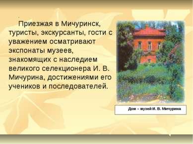 Дом – музей И. В. Мичурина . Приезжая в Мичуринск, туристы, экскурсанты, гост...