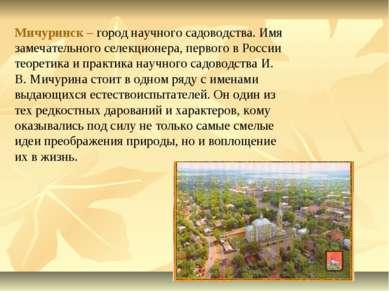 Мичуринск – город научного садоводства. Имя замечательного селекционера, перв...