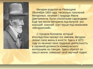 Мичурин родился на Рязанщине 28октября 1855 года. Несколько поколений Мичурин...