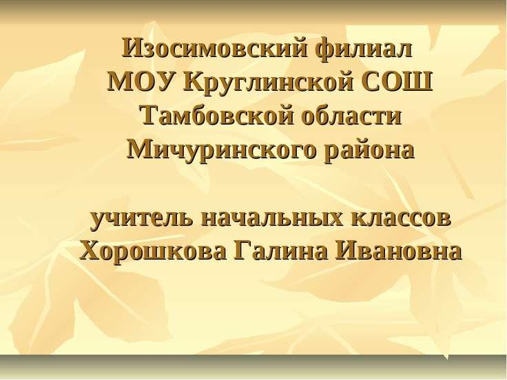 Изосимовский филиал МОУ Круглинской СОШ Тамбовской области Мичуринского район...
