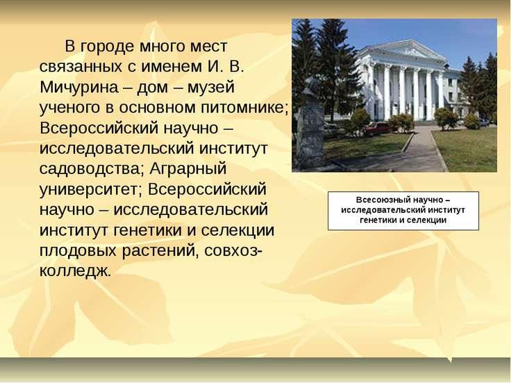 Всесоюзный научно –исследовательский институт генетики и селекции В городе мн...