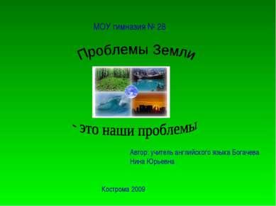 МОУ гимназия № 28 Автор: учитель английского языка Богачева Нина Юрьевна Кост...
