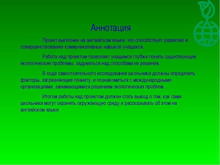 Аннотация Проект выполнен на английском языке, что способствует развитию и со...