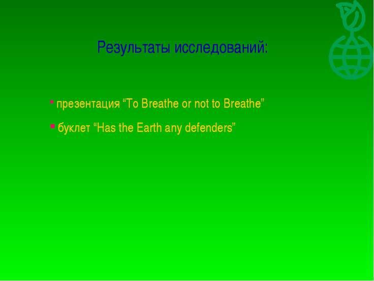 "Результаты исследований: презентация ""To Breathe or not to Breathe"" буклет ""H..."